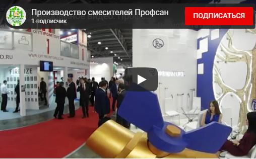 Итоги участия смесителей Профсан на выставке Aquatherm Moscow 2017