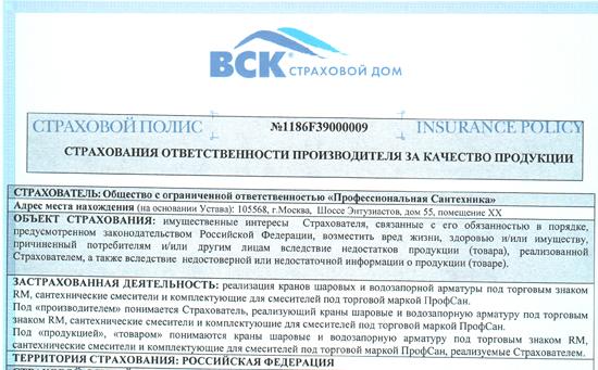 Страховка ВСК на смесители Профсан