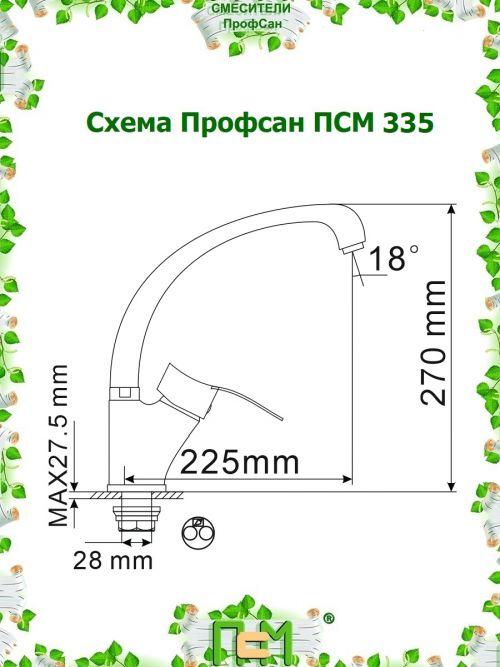 Схема смесителя Профсан ПСМ 335