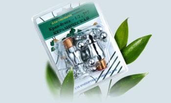 Ремкомплект для смесителя 1/2 пластиковый, маховик КРЕСТ