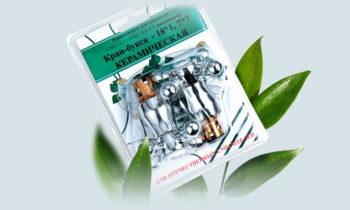 Ремкомплект для смесителя 18*1 металлический маховик КРЕСТ