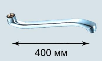 Излив для смесителя 400мм
