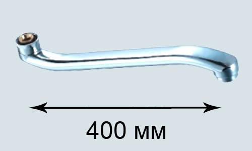 Излив для смесителя S40 (400 мм) плоский