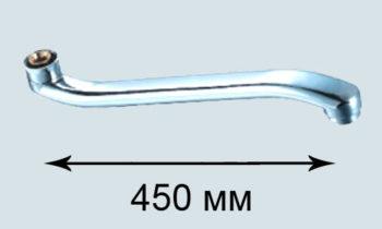 Излив для смесителя S45 (450 мм) плоский