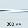 Излив для смесителя S30 (300 мм) плоский прямой