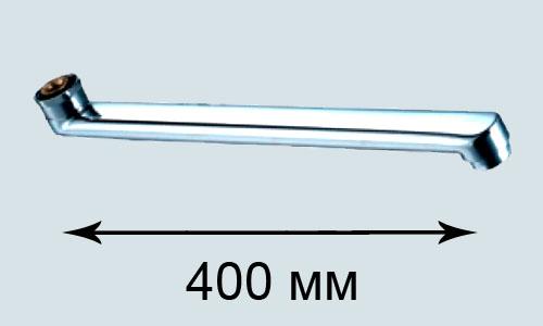 Излив для смесителя S40 (400 мм) плоский прямой