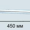 Излив для смесителя S45 (450 мм) плоский прямой