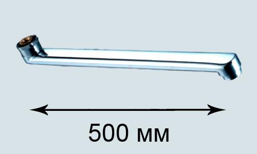 Излив для смесителя S50 (500 мм) плоский прямой