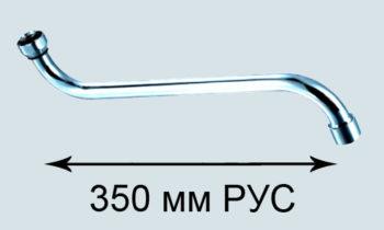 Излив для смесителя 350мм рус