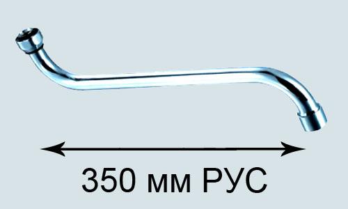 Излив для смесителя S35-РУС (350 мм)