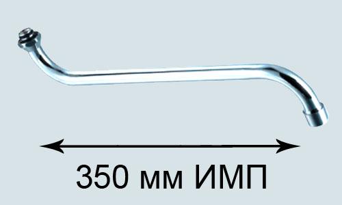Излив для смесителя 350мм имп