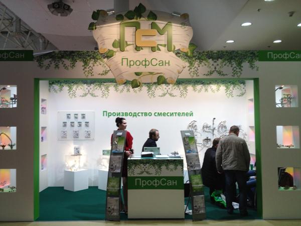 Представители компании Профсан на выставке MosBuild 2012