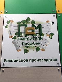 Логотип Профсан ПСМ на стенде выставки Mosbuild