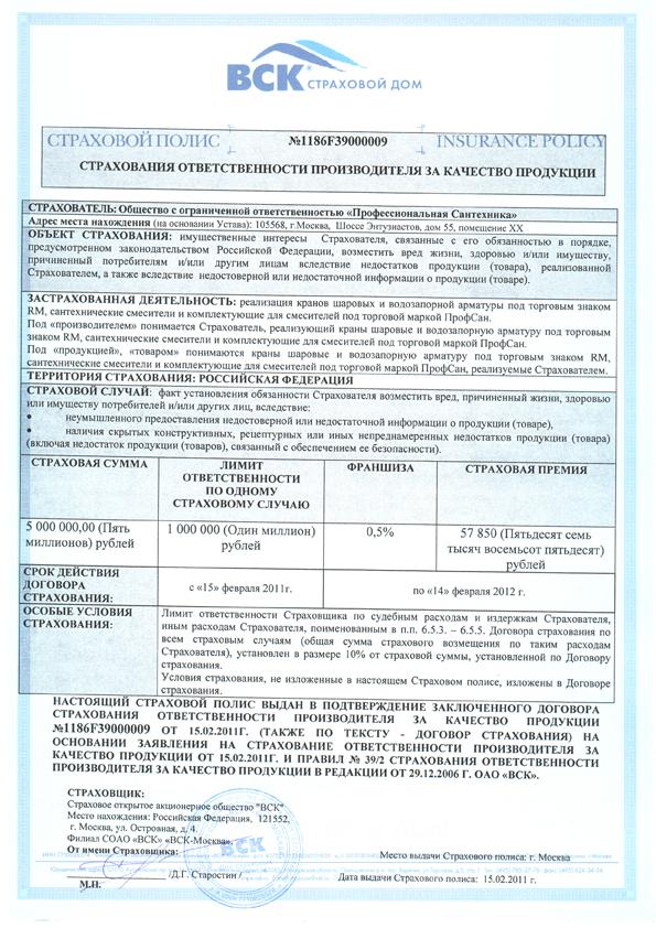 Страховая ответственность производителя Профсан за качество продукции