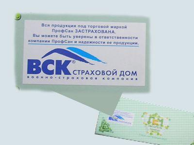 ВСК страховой дом застраховал смесители Профсан ПСМ