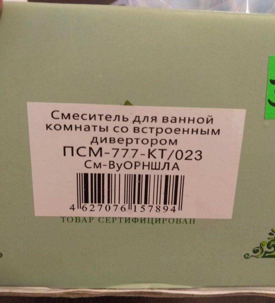 Надпись на коробке смесителя для ванной Профсан ПСМ 777