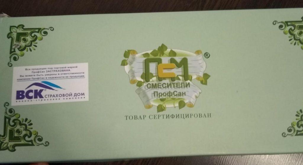 Коробка смесителя для ванной Профсан ПСМ 777