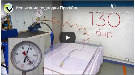 Подводка для воды ПСМ-ПрофСан успешно прошла испытания в НИИ Сантехники