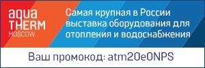 Приглашение посетить стенд смесителей Профсан на выставке AquaTherm Moscow 2020