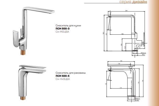 Скриншот серии смесителей Дизайн каталога сантехники Профсан