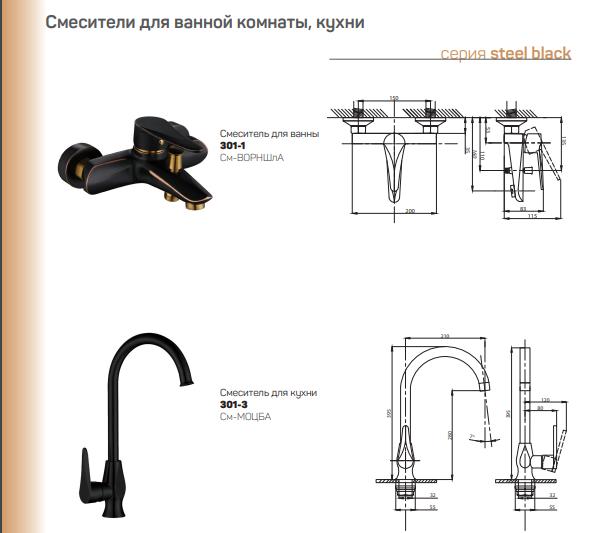 Скриншот серии смесителей steel black каталога сантехники Профсан