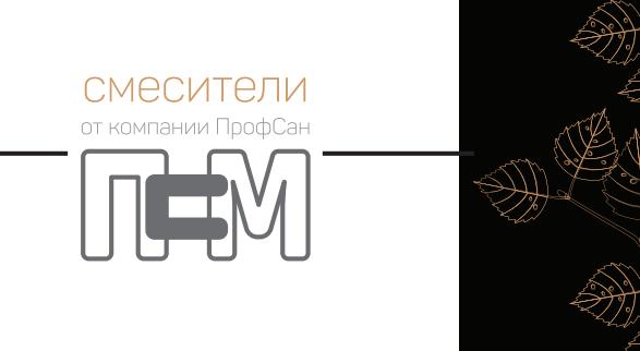 Новый каталог 2020 Профсан ПСМ