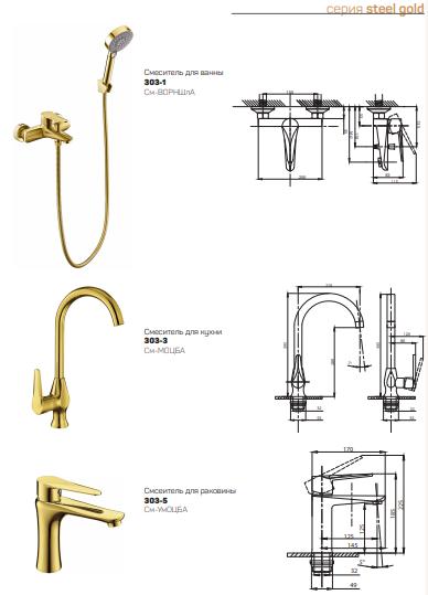 Смесители Профсан ПСМ STEEL GOLD 303 в каталоге