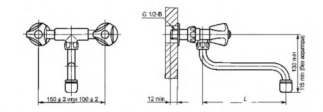 Рисунок 10 — Смеситель для умывальника и мойки двухрукояточный с подводками в раздельных отверстиях настенный, излив с аэратором. Типы См-УмДРНА, См-МДРНА