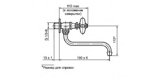 Рисунок 29 — Кран туалетный настенный (тип КрНр)