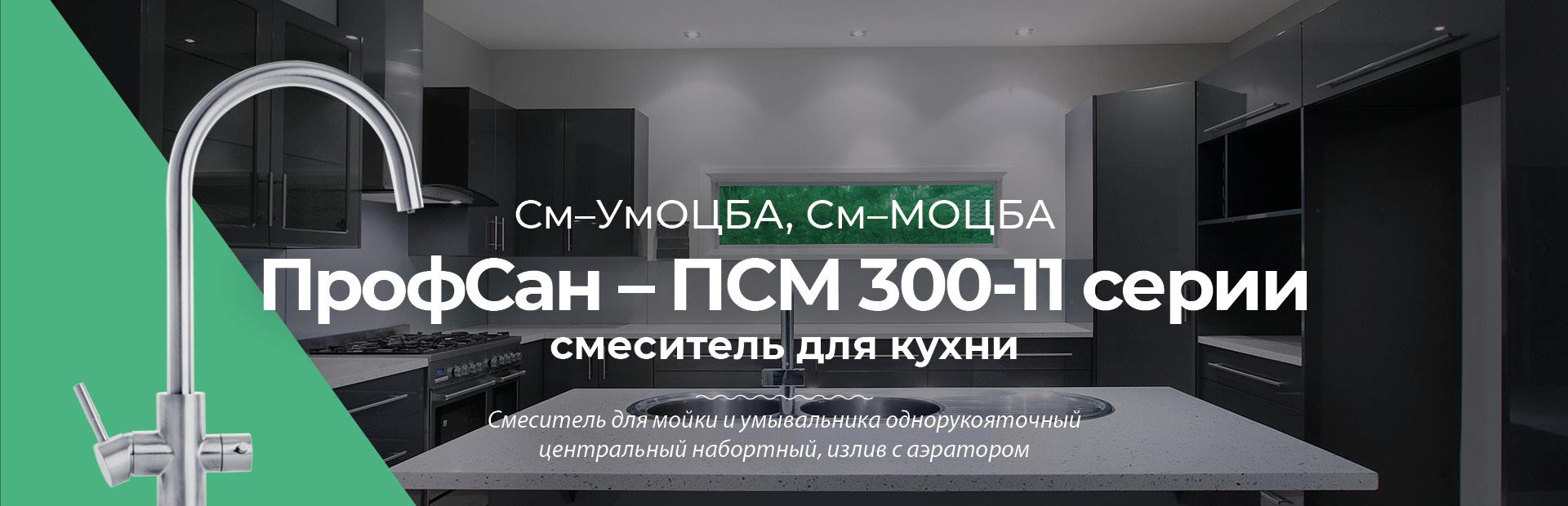 Баннер со смесителем Профсан ПСМ 300-11