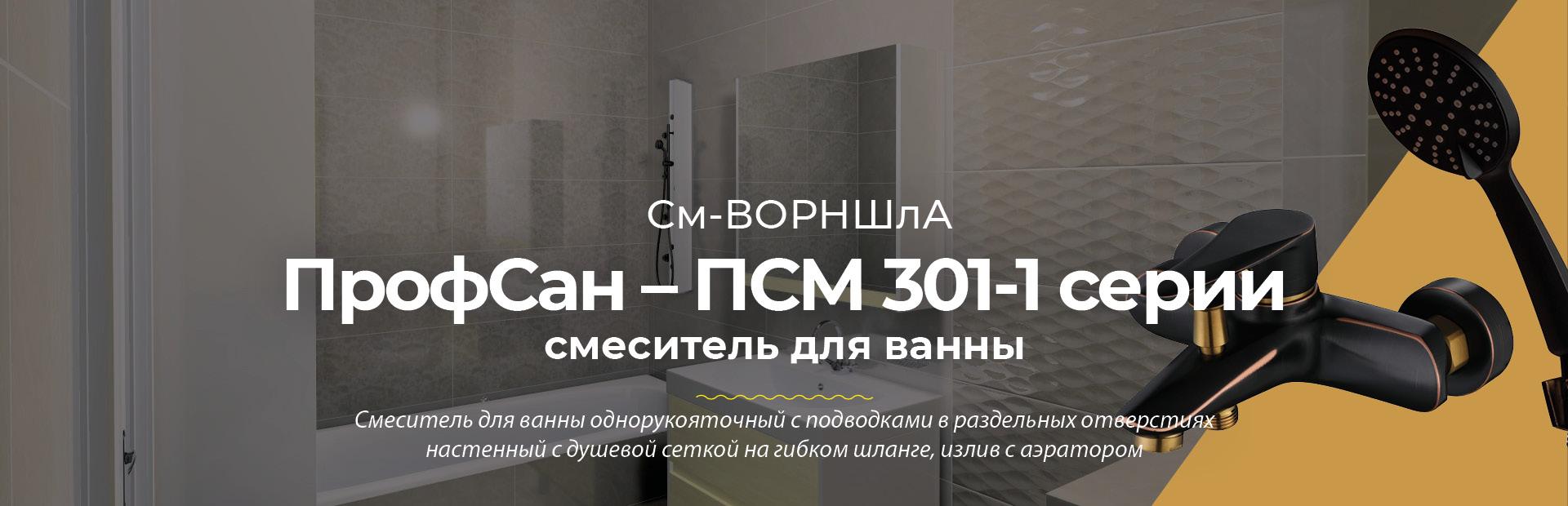 Баннер со смесителем Профсан ПСМ 301-1