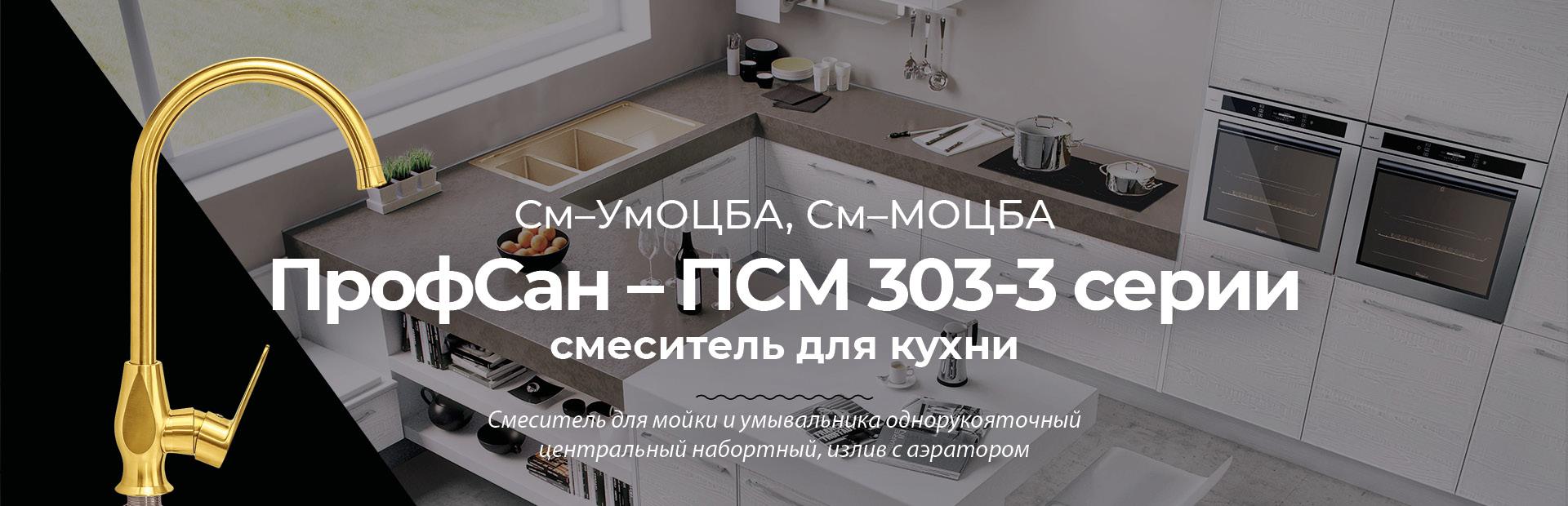 Баннер со смесителем Профсан ПСМ 303-3