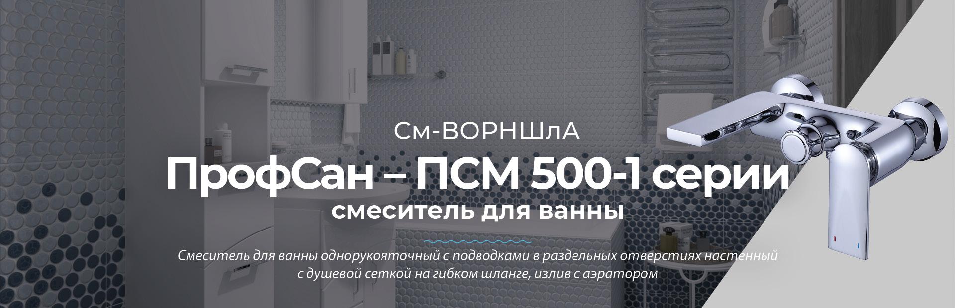 Баннер со смесителем Профсан ПСМ 500-1