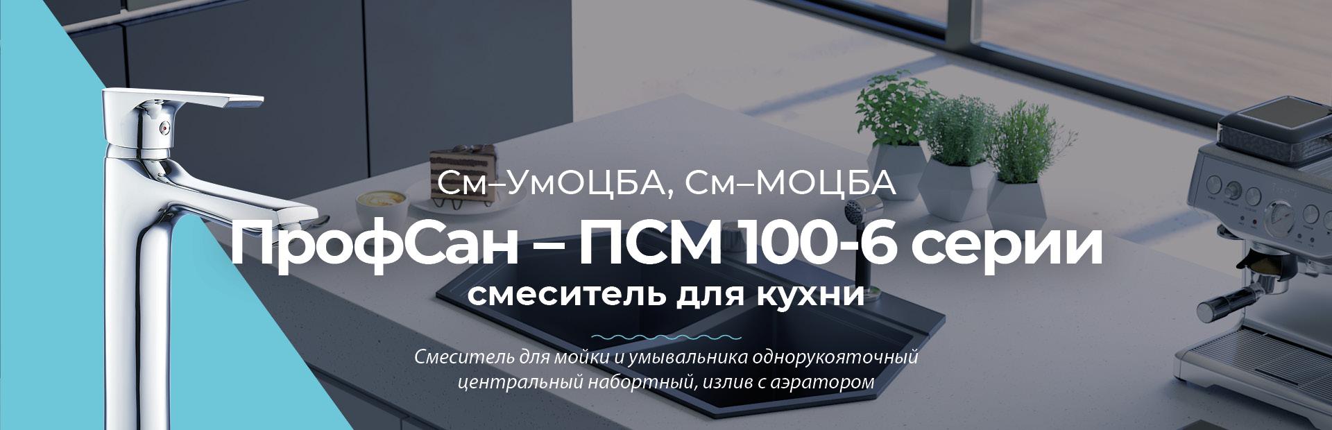 Баннер со смесителем Профсан ПСМ 100-6